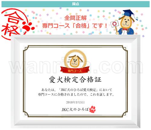 愛犬検定合格証(専門コース)