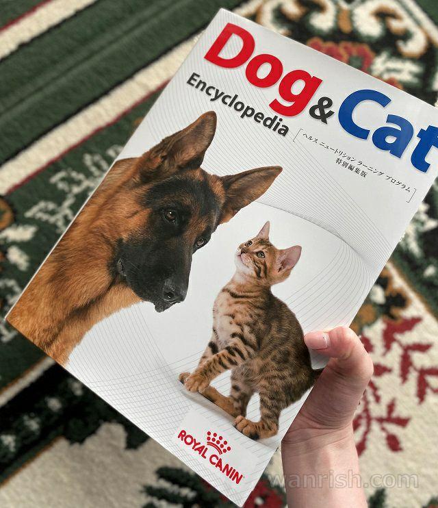 犬と猫の百科事典(非売品)の表紙