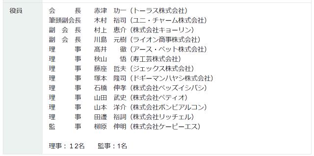 一般社団法人日本ペット用品工業会の役員