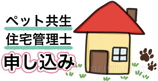 ペット共生住宅管理士検定の申し込み方法
