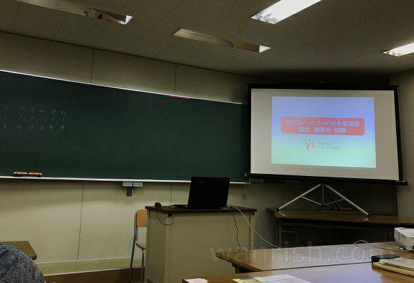ペットフード安全管理者講習会の会場
