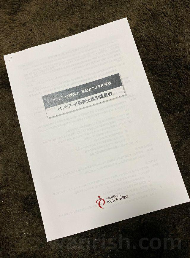 ペットフード販売士 表記およびPR規程