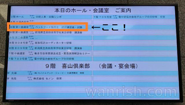 ペットフード販売士の会場の電子掲示板