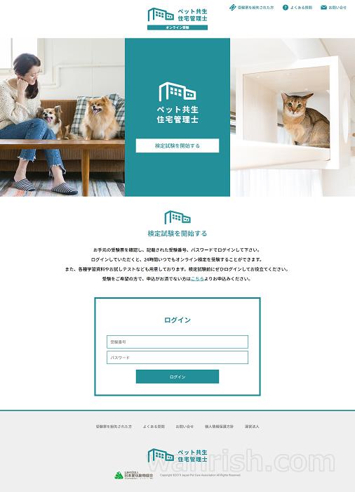 ペット共生住宅管理士検定のオンライン試験ログイン画面