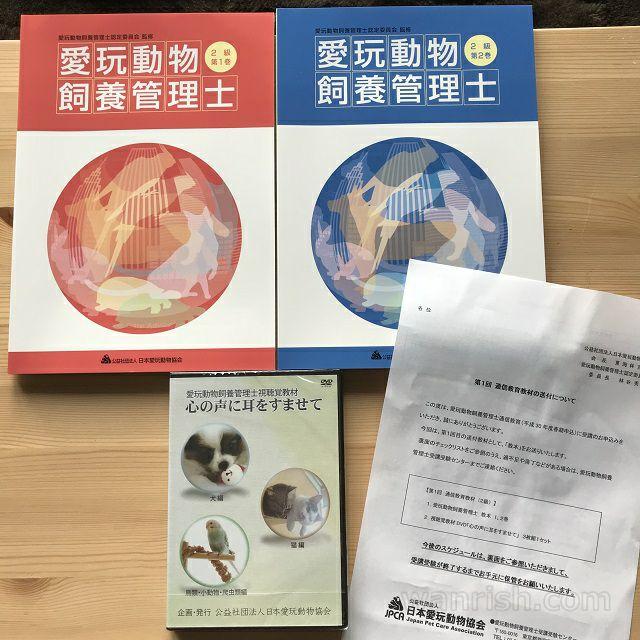 愛玩動物飼養管理士2級の第一回送付物