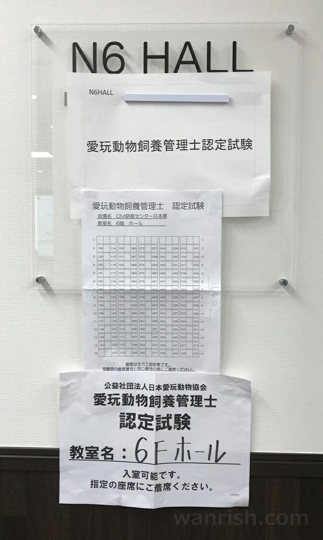 愛玩動物飼養管理士試験会場(6階)