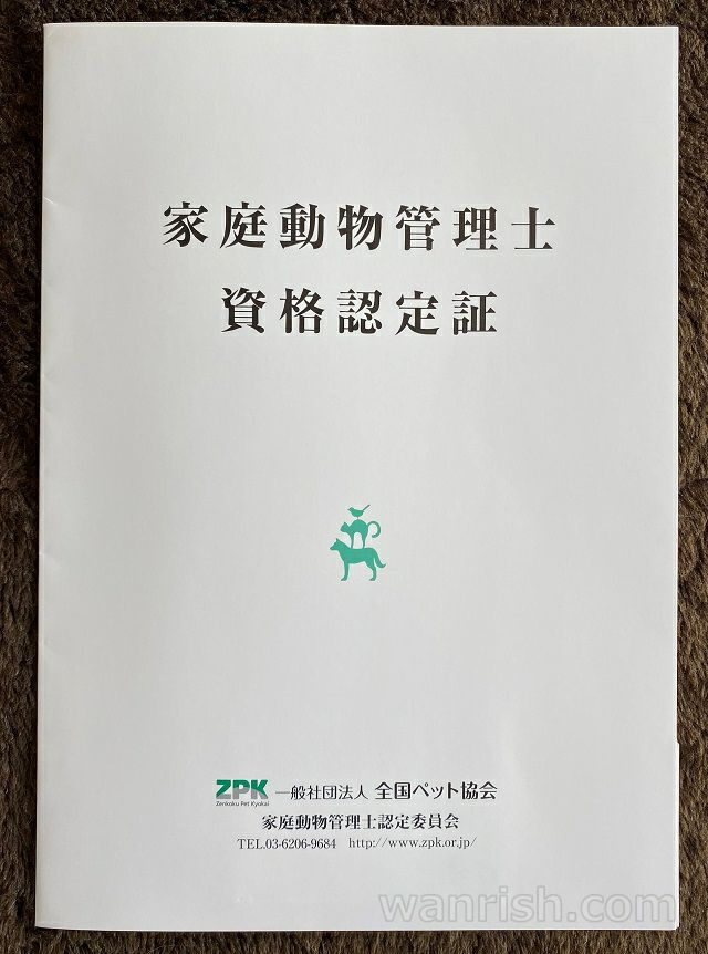 家庭動物管理士3級の資格認定証(表紙)