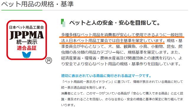 一般社団法人日本ペット用品工業会では自主基準を策定している