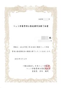 修了証書(ペット栄養管理士養成講習会)