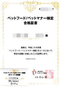 合格証書(ペットフード/ペットマナー検定)