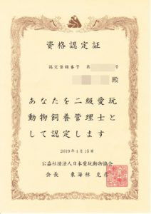 資格認定書(愛玩動物飼養管理士2級)