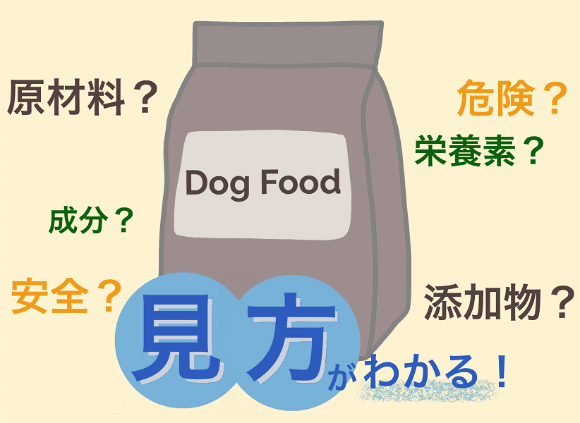 ドッグフードの原材料の見方|意味を知って安全なドッグフードを選ぼう