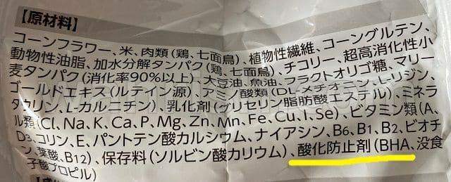 酸化防止剤にBHAを使うドッグフード(その2)