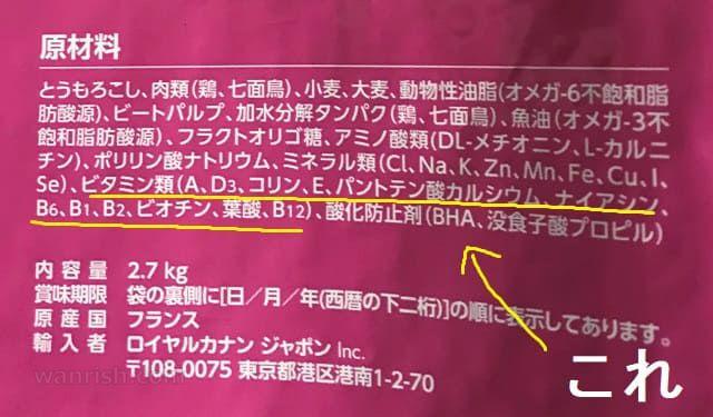 ドッグフードのパッケージ表記例(ビタミン類)