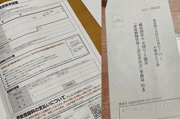 案内に同封されている更新申請書と封筒