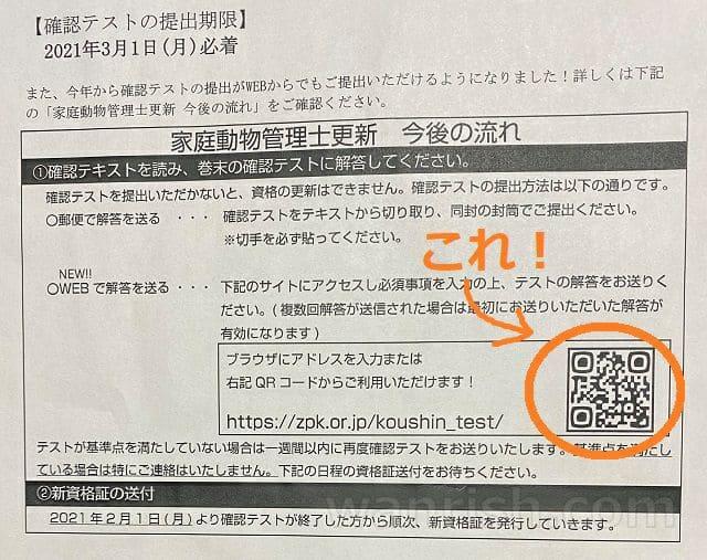 WEB解答ページへのQRコード