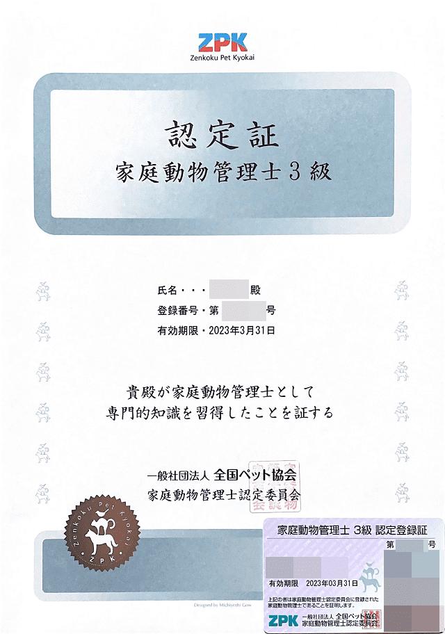 認定証(家庭動物管理士3級)