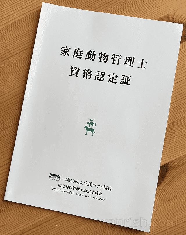 家庭動物管理士 新しい資格証の表紙
