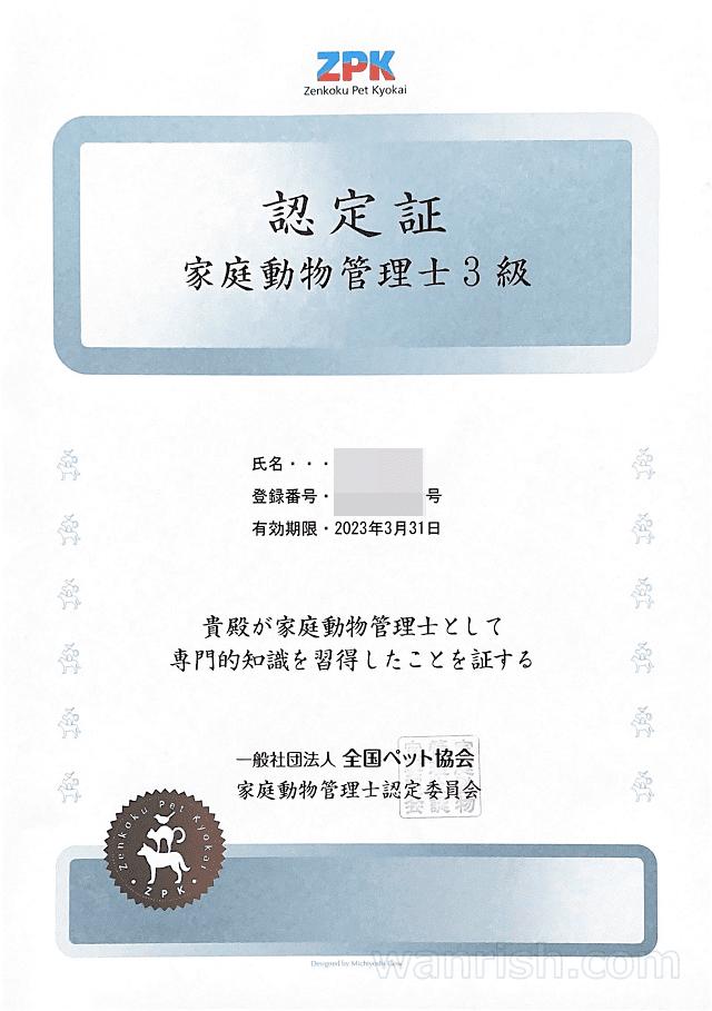 家庭動物管理士(3級)更新後の認定証